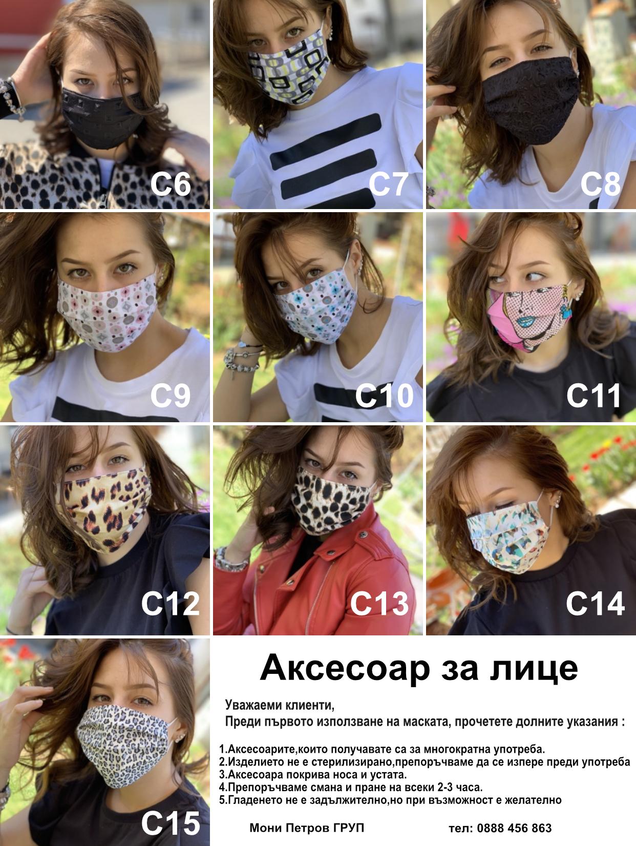АКСЕСОАР ЗА ЛИЦЕ МОДЕЛ С8 1
